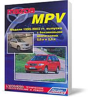 Книга / Руководство по ремонту Mazda MPV с 1999-02 бензин | Легион-Aвтодата