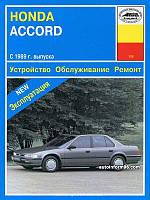 Руководство по ремонту и эксплуатации Honda Accord с 1989