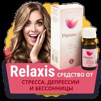 RelaxiS - Капли для борьбы со стрессом, бессонницей и депрессией