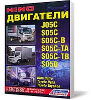 Книга / Руководство по ремонту Hino двигатели J05C, S05C, S05C-B, S05C-TA, S05C-TB, S05D   Легион-Aвтодата