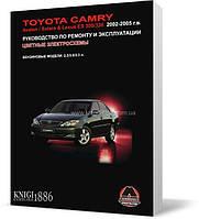 Toyota Camry / Avalon / Solara и Lexus ES 300 / 330 с 2002-2005 года  - Книга / Руководство по ремонту