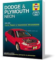 Книга / Руководство по ремонту Dodge Neon & Plymouth Neon 2000-05 бензин | Алфамер