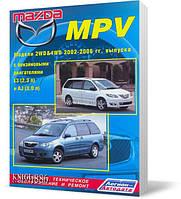 Книга / Руководство по ремонту Mazda MPV 2002-06 бензин | Легион-Aвтодата
