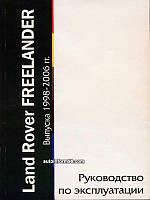 Книга - Инструкция по эксплуатации Land Rover Freelander