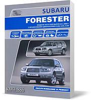 Книга / Руководство по ремонту Subaru Forester c 2002-08 бензин   Автонавигатор