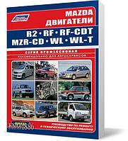 Книга / Руководство по ремонту Mazda двигатели R2(2,2), RF(2,0), RF-CDT(2,0), MZR-CD(2,0), WL(2,5), WL-T(2,0) (ПРОФЕССИОНАЛ) | Легион-Aвтодата