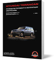 Hyundai Terracan c 1999 года  - Книга / Руководство по ремонту