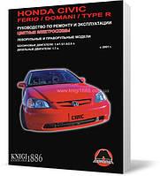 Honda Civic / Honda Civic Ferio / Honda Civic Domani / Honda Civic Type R  - Книга / Руководство по ремонту