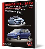 Honda Fit / Honda Jazz c 2001 года  - Книга / Руководство по ремонту