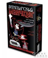 Настольная игра Вампирский Манчкин TM HOBBY WORLD 1089