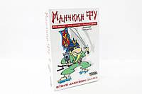 Настольная игра Манчкин Фу 2-е русское издание TM HOBBY WORLD 1531