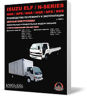 Книга / Руководство по ремонту Isuzu Elf / NKR / NPR / NHR / NQR / NPS c 1993 года | Монолит