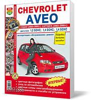 Книга / Руководство по ремонту Chevrolet Aveo седан с 2003-2005 и хэтчбек 2003-2008 в цветных фото | Мир Автокниг