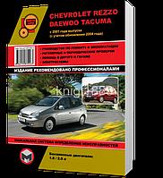 Chevrolet и Daewoo Tacuma / Rezzo с 2001 года  - Книга / Руководство по ремонту
