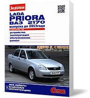 Книга / Руководство по ремонту Lada Priora c 2007-2013 (Своими силами)   За Рулем
