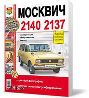 Книга / Руководство по ремонту Москвич-2140, 2137 в цветных фото | Мир Автокниг