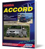 Книга / Руководство по ремонту Honda Accord 2003-08 (леворульные модели) бензин | Легион-Aвтодата