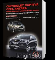 Книга / Руководство по ремонту Chevrolet Captiva и Opel Antara с 2006 года   Монолит