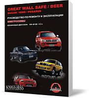 Great Wall Deer / Safe / Sailor / Sing / Pegasus  - Книга / Руководство по ремонту