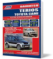 Книга / Руководство по ремонту Daihatsu Terios и Toyota Cami с 1997-06 бензин | Легион-Aвтодата