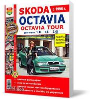 Книга / Руководство по ремонту Skoda Octavia / Octavia Tour с 1996-2004 в цветных фото   Мир Автокниг