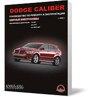 Книга / Руководство по ремонту Dodge Caliber с 2006 года | Монолит