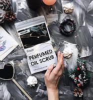 Скраб для тела парфюмированный Hillary Perfumed Oil Scrub Royal эффективный, натуральный, отзывы, применение