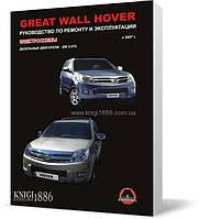 Книга / Руководство по ремонту Great Wall Hover с 2007 года | Монолит