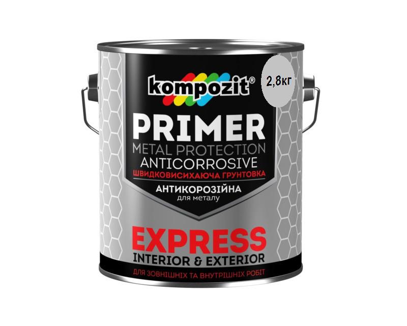 Грунт алкідна KOMPOZIT EXPRESS антикоррозионый світло-сірий 2,8 кг