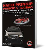 Книга / Руководство по ремонту Hafei Princip / Hafei Princip 5 / Hafei Saibao с 2006 года | Монолит