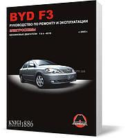 Книга / Руководство по ремонту BYD F3 с 2005 года | Монолит