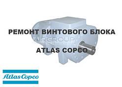 Ремонт гвинтового блоку Atlas Copco