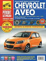 Руководство по ремонту и эксплуатации Chevrolet Aveo (2 кузова) цв/фото c 03