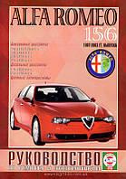 Alfa Romeo 156 с 1997 по 2003 - Руководство по ремонту и эксплуатации