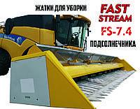 Жатки для уборки подсолнуха FS-7.4 FAST STREAM