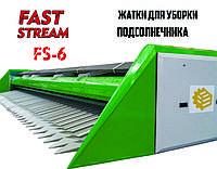 Жатки для уборки подсолнуха FS-6 FAST STREAM