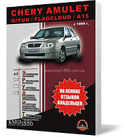 Книга / Руководство по эксплуатации Chery Amulet / A15 с 1999 года | Монолит