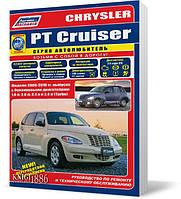 Книга / Руководство по ремонту Chrysler PT Cruiser 2000-10 бензин (Автолюбитель) | Легион-Aвтодата