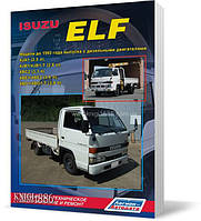 Книга / Руководство по ремонту Isuzu ELF до 1993 дизель | Легион-Aвтодата