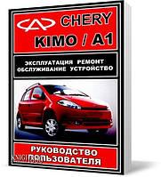 Книга / Руководство по ремонту Chery Kimo / A1 | ЗАЗ