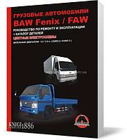 Книга / Руководство по ремонту BAW FENIX BJ1044 / BAW BJ1065 и FAW CA1041 | Монолит