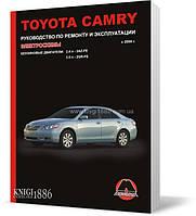 Книга / Руководство по ремонту Toyota Camry с 2006 года | Монолит