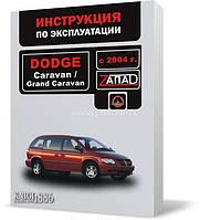 Dodge Caravan / Dodge Grand Caravan с 2004года  - Книга / Руководство по эксплуатации