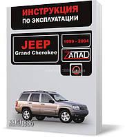 Jeep Grand Cherokee 1999-2004 года  - Книга / Руководство по эксплуатации