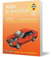 Книга / Руководство по ремонту Audi 80 / 90 / Coupe с 1986-90 бензин | Алфамер