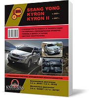 SsangYong Kyron / SsangYong Kyron II с 2005 года  - Книга / Руководство по ремонту