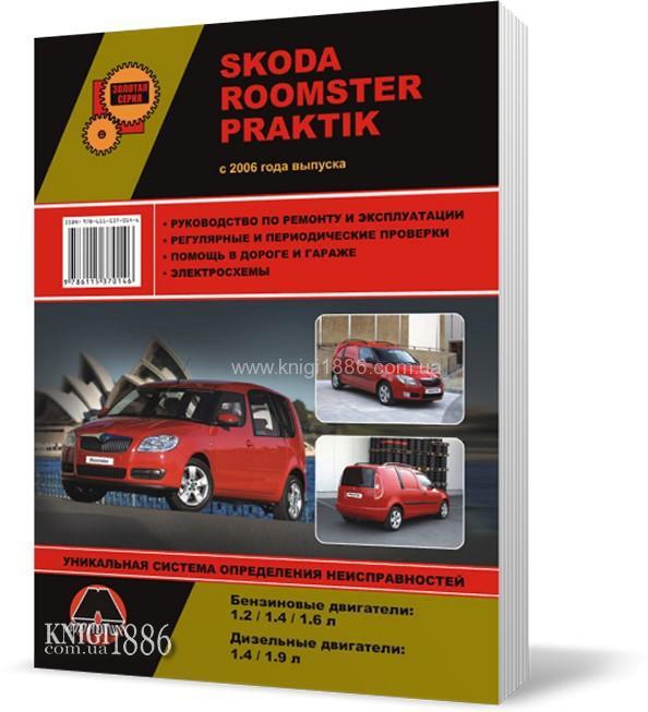 инструкция по ремонту Mini Cooper Prakard