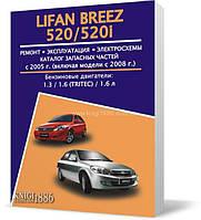 Книга / Руководство по ремонту Lifan Breez 520/520i с 2005-2008   Авторесурс