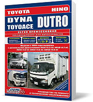 Книга / Руководство по ремонту Hino Dutro с 1999 дизель   Легион-Aвтодата