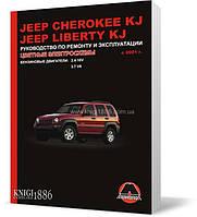 Jeep Cherokee / Jeep Liberty c 2001 года  - Книга / Руководство по ремонту